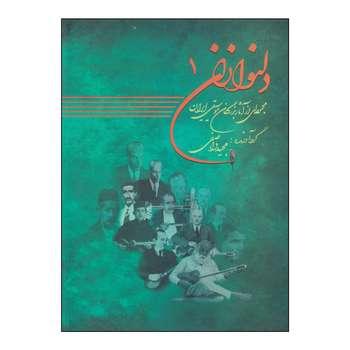 کتاب دلنوازان اثر مجید واصفی انتشارات موسیقی عارف جلد 1