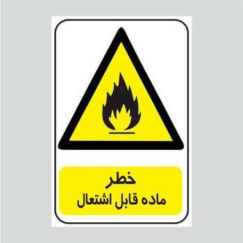برچسب ایمنی طرح خطر ماده قابل اشتعال