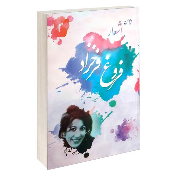 کتاب دیوان اشعار فروغ فرخزاد انتشارات تیموری