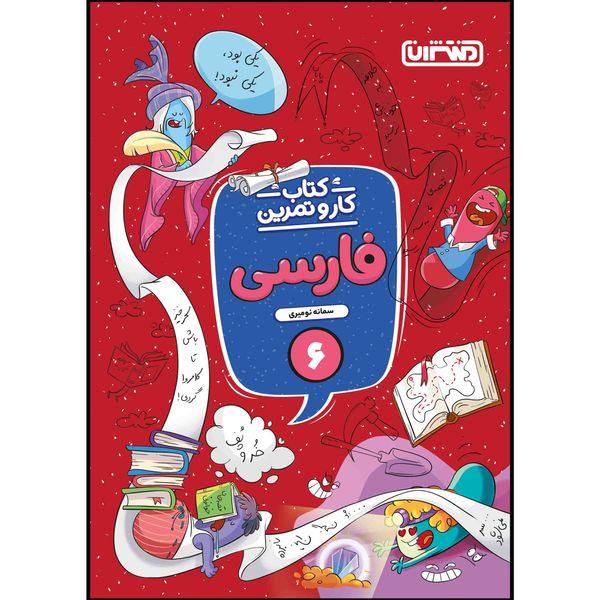 کتاب کار و تمرین فارسی ششم ابتدایی اثر سمانه نومیری انتشارات منتشران