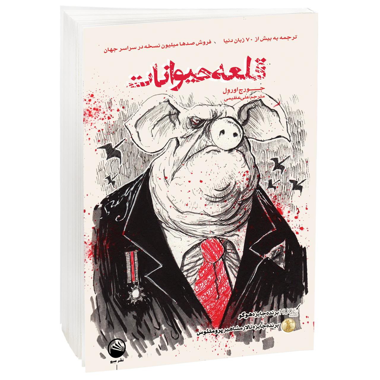 خرید ارزان کتاب قلعه حیوانات اثر جورج اورول نشر سبو