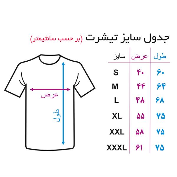 تی شرت زنانه طرح زهرا