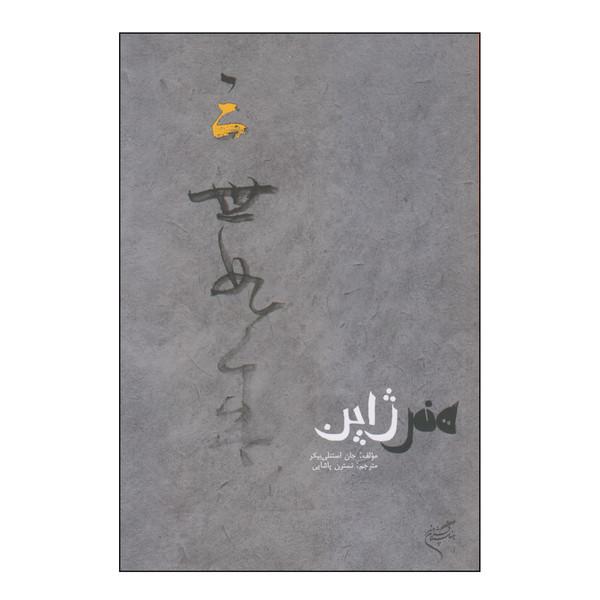 کتاب هنر ژاپن اثر جان استنلی بیکر نشر فرهنگستان هنر