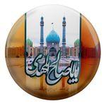 پیکسل طرح یا اباصالح مهدی و مسجد جمکران مدل S2902