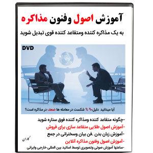 نرم افزار آموزش اصول وفنون مذاکره نشر کاران