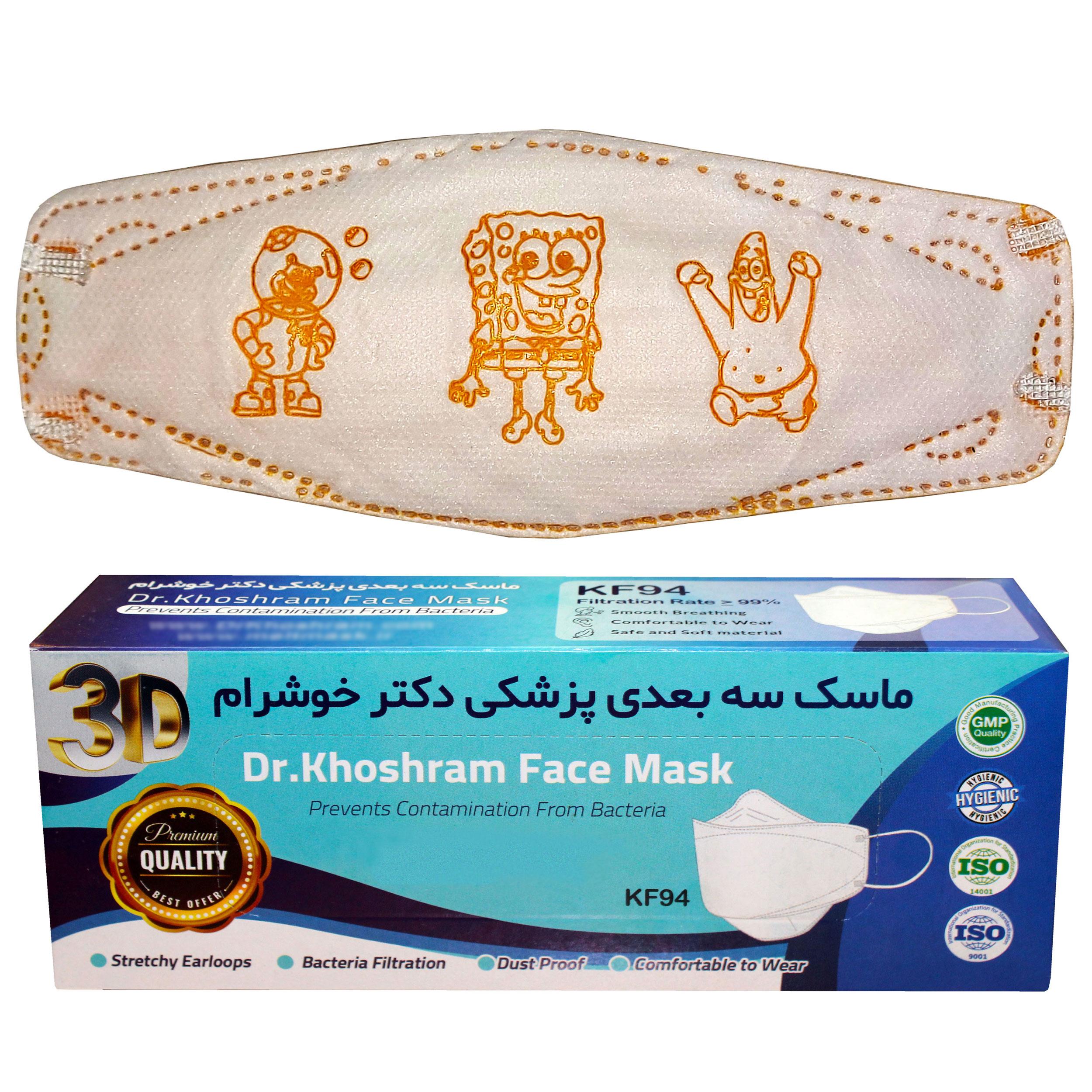 ماسک تنفسی دکترخوشرام مدل باب اسفنجی بسته 20 عددی