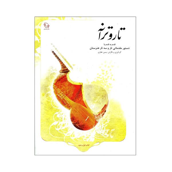 کتاب تار و ترانه قدم به قدم با دستور مقدماتی تار و سه تار هنرستان اثر یمین غفاری انتشارات هستان
