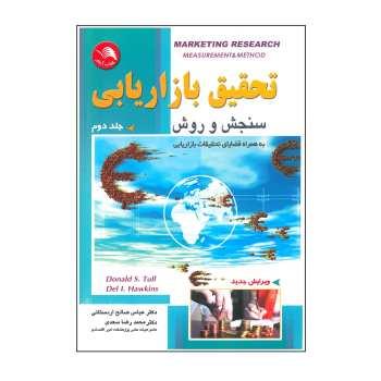 کتاب تحقیق بازاریابی سنجش و روش اثر عباس صالح اردستانی و محمدرضا سعدی انتشارات آیلارجلد دوم