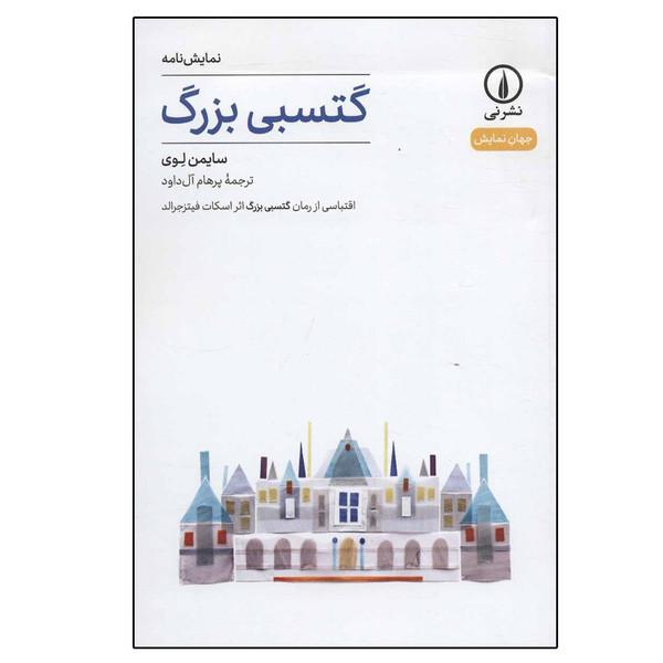 کتاب گتسبی بزرگ اثر سایمن لوی نشر نی