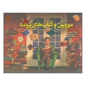 کتاب موریس و کتابهای پرنده اثر ویلیام جویس انتشارات پرتقال