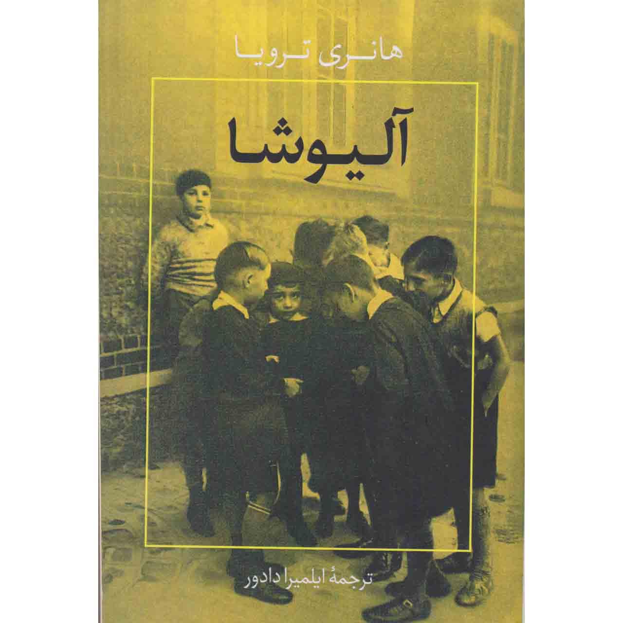 کتاب آلیوشا اثر ایلمیرا دادور نشر خاموش
