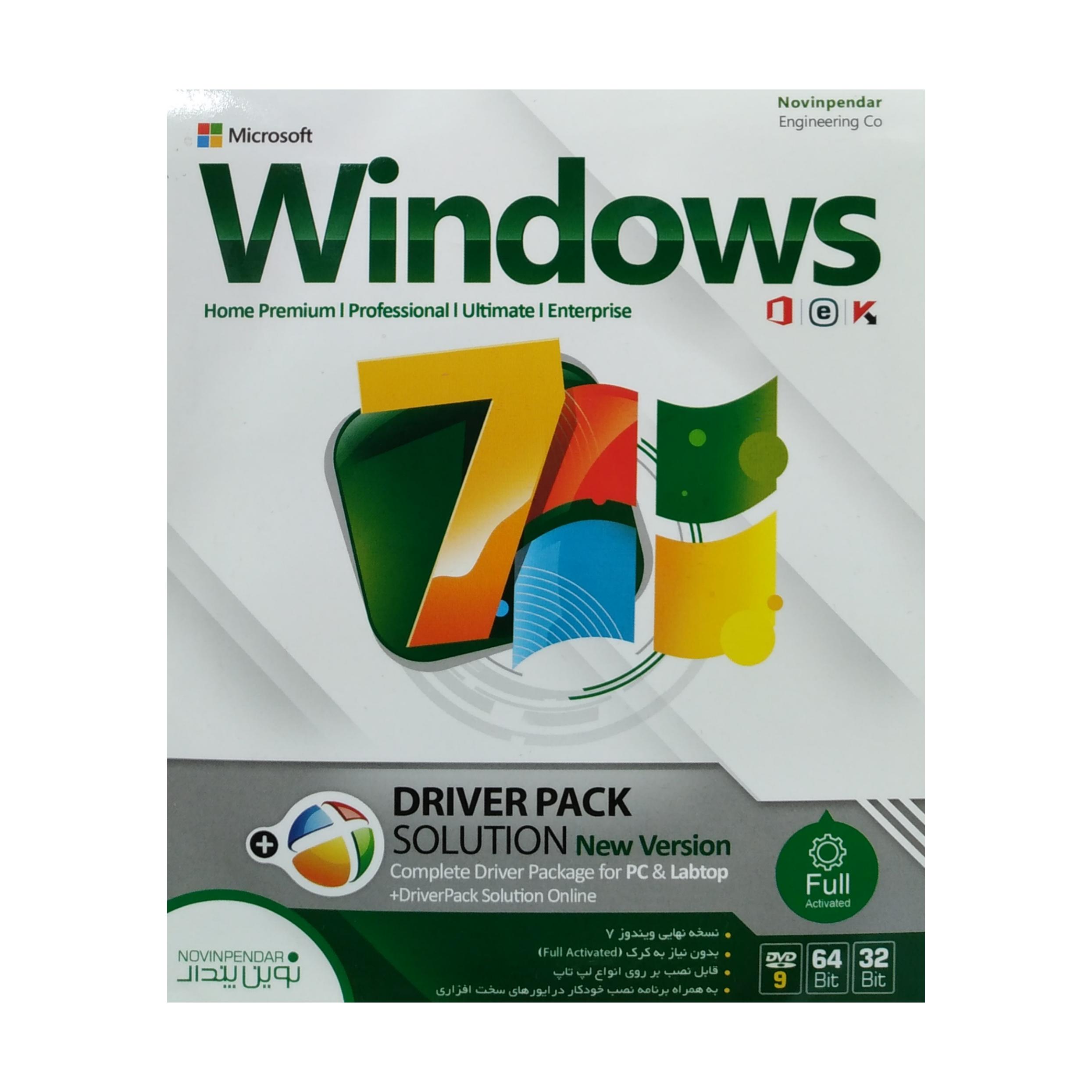 سیستم عامل Windows 7+ Driver Pack Solution New Version نشر نوین پندار