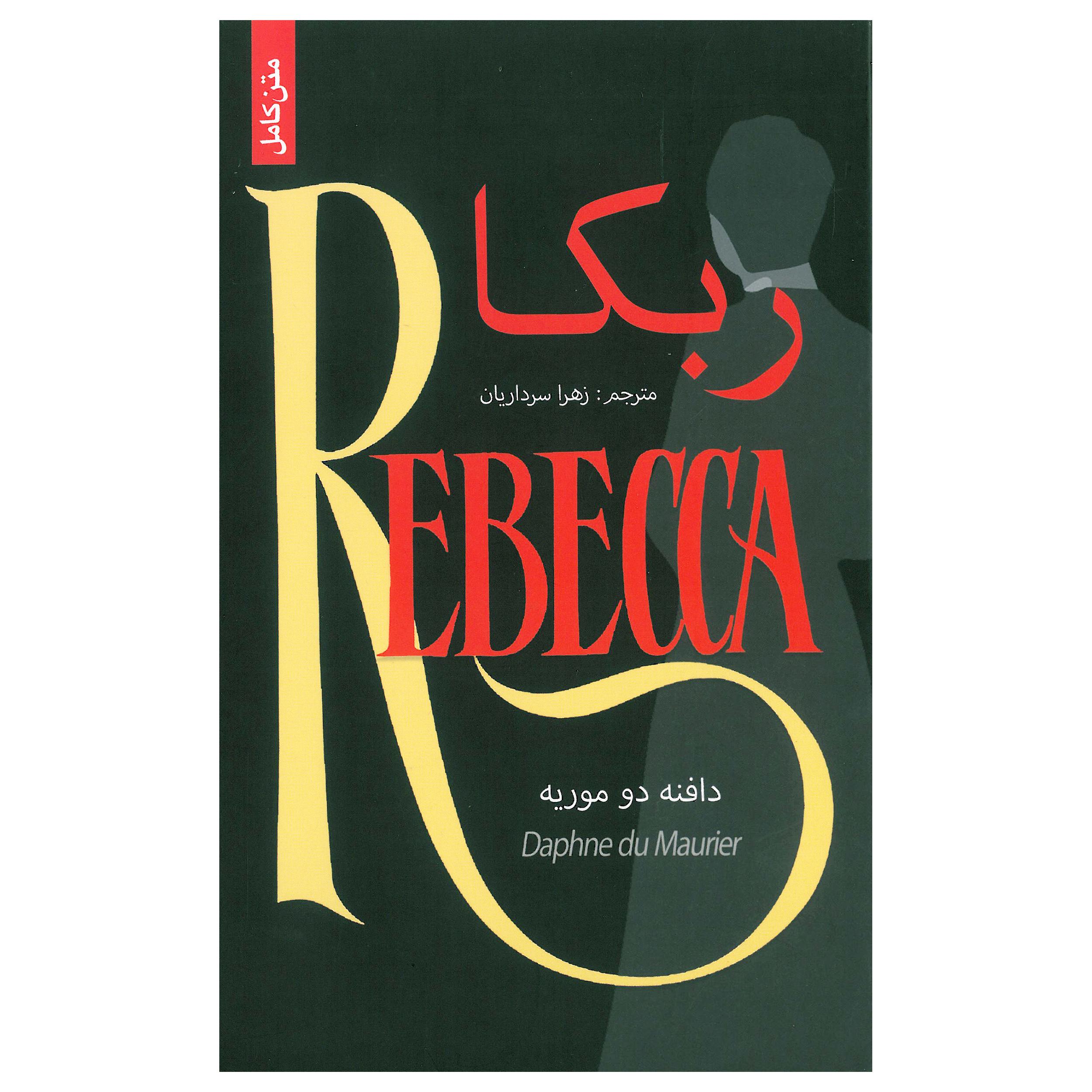 کتاب متن کامل ربکا اثر دافنه دو موریه انتشارات آسو