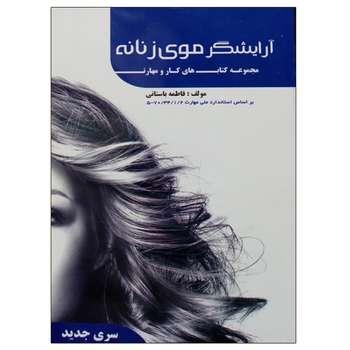 کتاب آرایشگر موی زنانه اثر فاطمه باستانی نشر دانشگاهی فرهمند