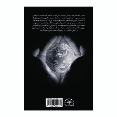 کتاب در جستجوی روشنایی اثر امیر مشعل چی زاده انتشارات امید سخن