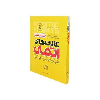 کتاب عادت های اتمی اثر جیمز کلیر نشر آستان مهر