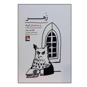 کتاب زهر و سه داستان دیگر اثر آلکساندر پوشکین انتشارات مهراندیش