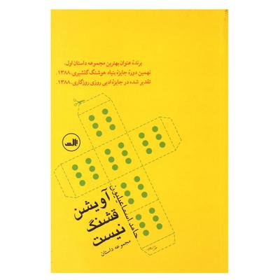 کتاب آویشن قشنگ نیست اثر حامد اسماعیلیون نشر ثالث