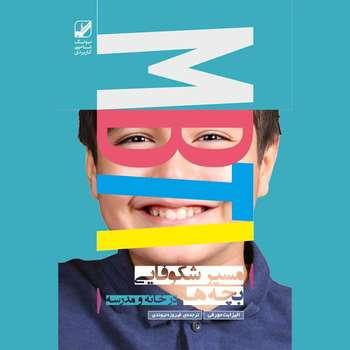 کتاب مسیر شکوفایی بچه ها در خانه و مدرسه اثرالیزابت مورفی  نشر بنیاد فرهنگ زندگی