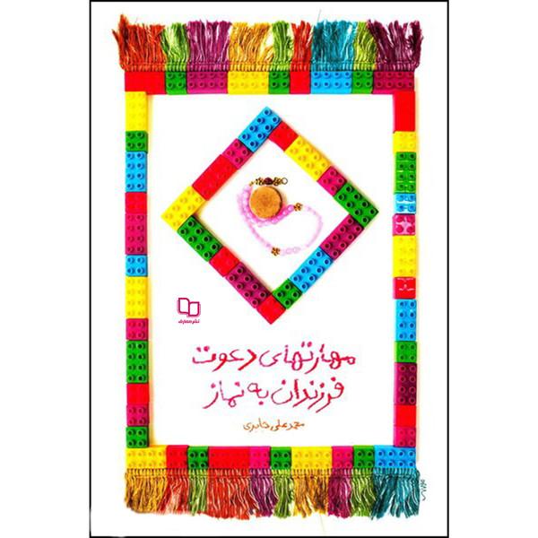 کتاب مهارتهای دعوت فرزندان به نماز اثر محمد علی جابری نشر معارف