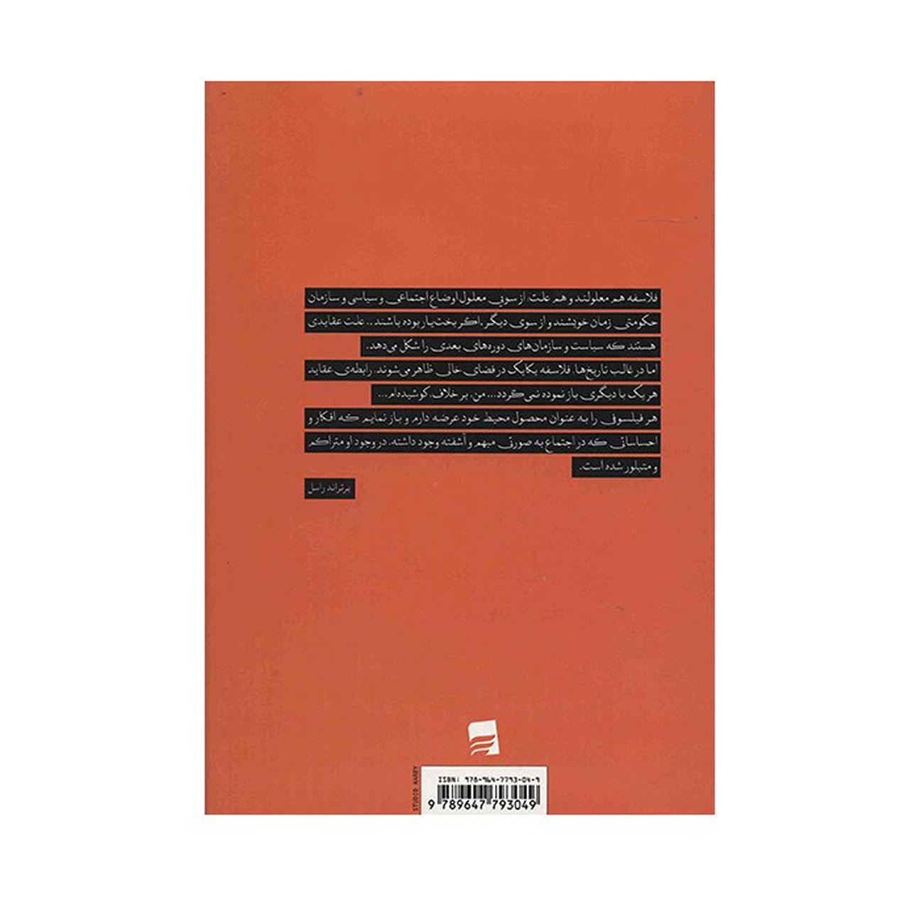 کتاب تاریخ فلسفه غرب اثر برتراند راسل