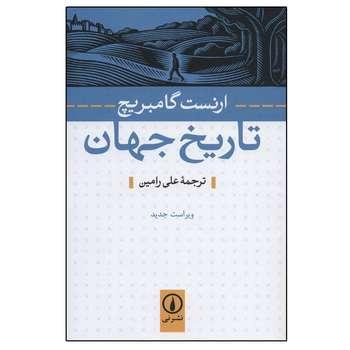 کتاب تاریخ جهان اثر ارنست گامبریچ نشر نی