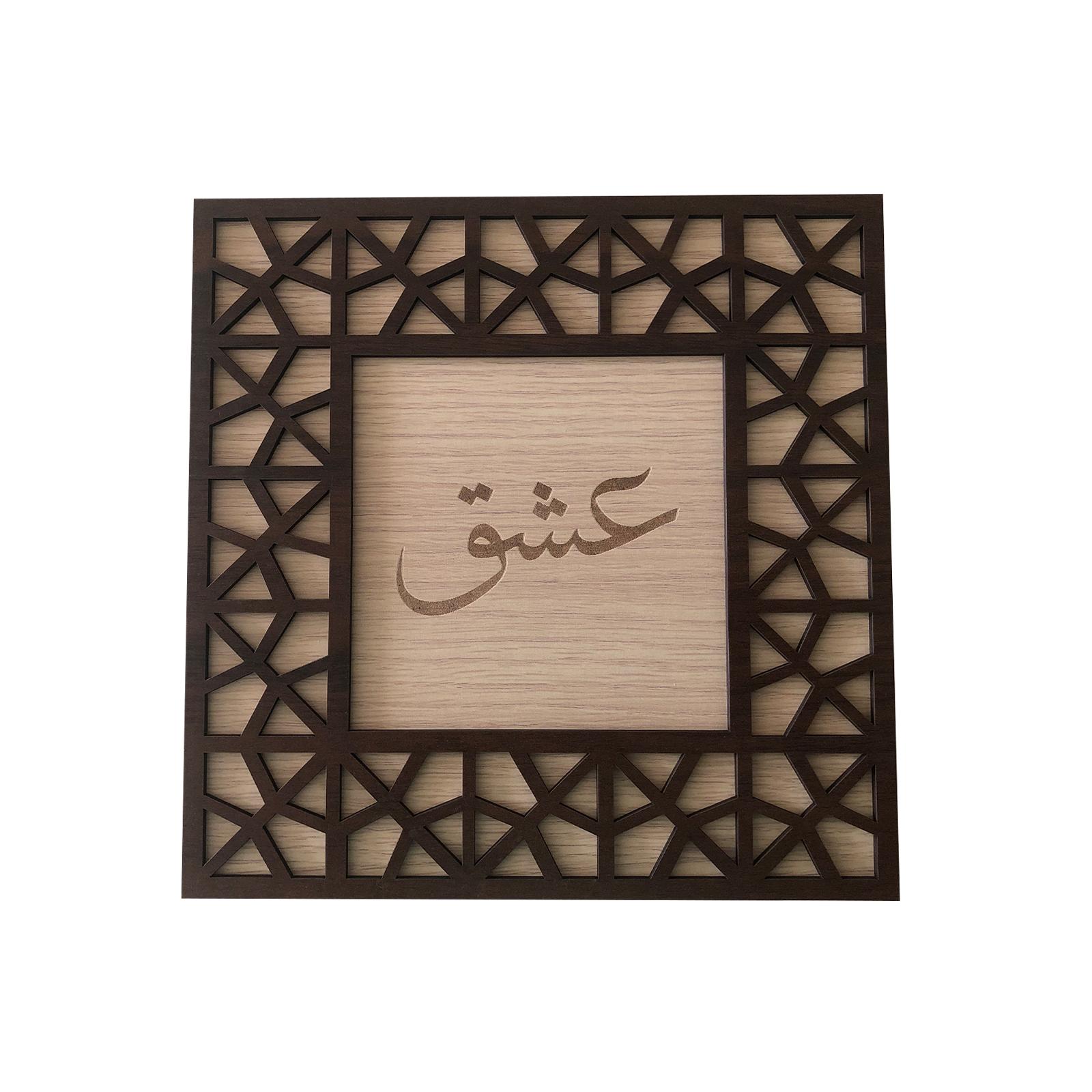 تابلو چوبی طرح عشق مدل دل نوشته کد ta6