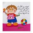کتاب کوچولوها اثر وجیهه عبدیزدان انتشارات فرهنگ مردم 8 جلدی thumb 12
