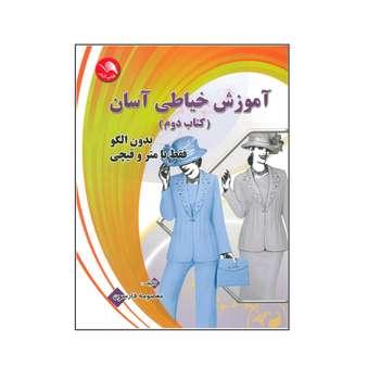 کتاب آموزش خیاطی آسان مانتو اثر معصومه فارسون انتشارات آیلار جلد دوم