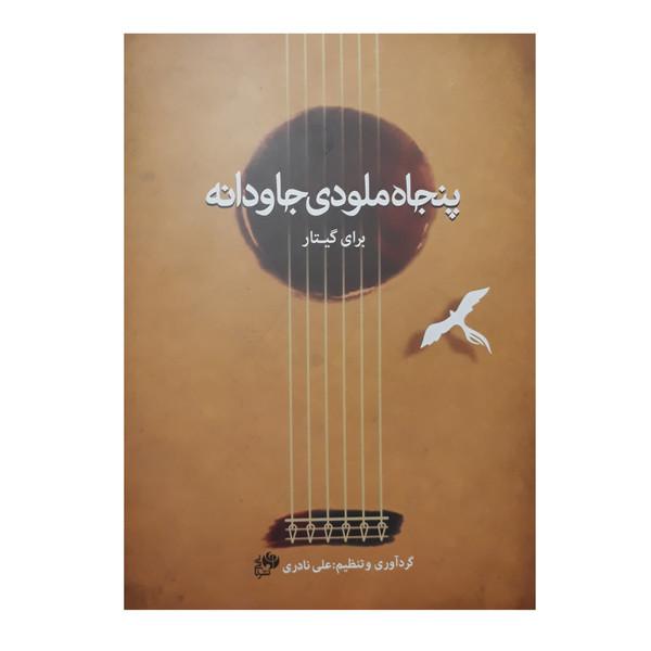 کتاب پنجاه ملودی جاودانه برای گیتار اثر علی نادری انتشارات نای و نی
