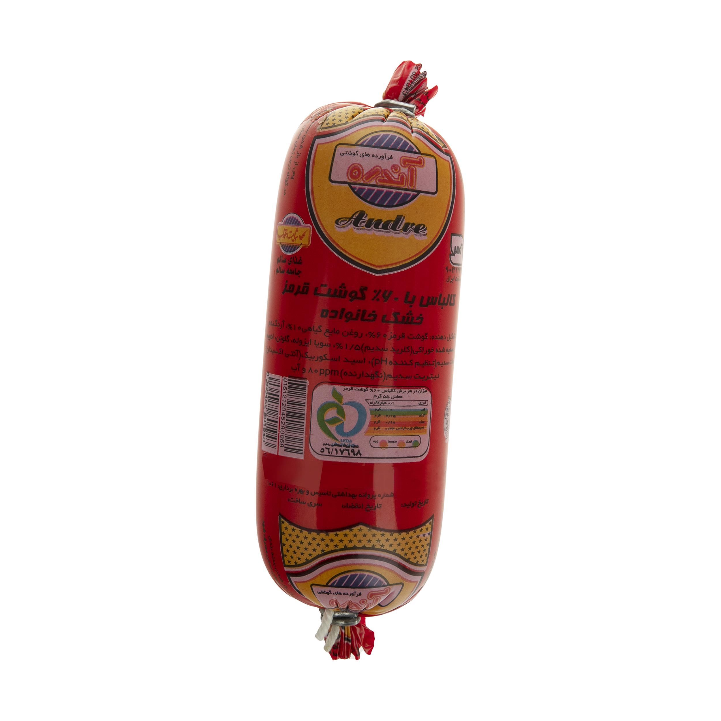 کالباس خشک 60 درصد گوشت قرمز آندره -  500 گرم