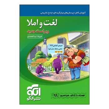 کتاب لغت و املا به همراه کنکور سراسری 99 اثر علیرضا عبدالمحمدی نشر الگو