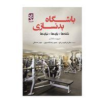 کتاب چاپی,کتاب چاپی انتشارات ورزش