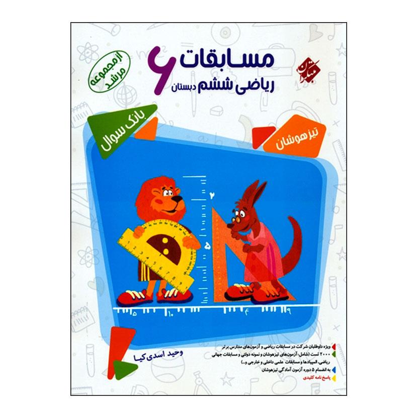 کتاب بانک سوال مسابقات ریاضی ششم دبستان اثر وحید اسدی کیا انتشارات مبتکران