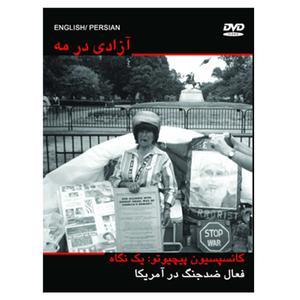 مستند آزادی در مه اثر ناصر صفاریان