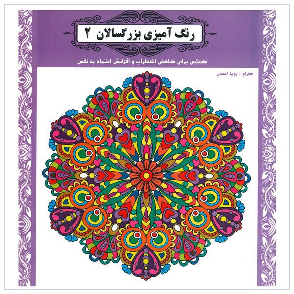 کتاب رنگ آمیزی بزرگسالان ( 2 ) کتابی برای آرام نمودن درگیری های ذهنی و آرامش اثر رویا احسان انتشارات یاران علم و دانش