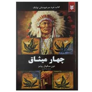 کتاب چهار میثاق اثر دون میگوئل روئیز انتشارات آلوس