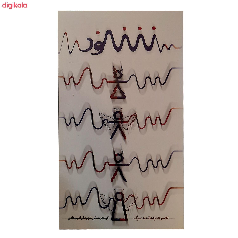 کتاب شنود اثر جمعی از نویسندگان نشر شهید ابراهیم هادی main 1 1