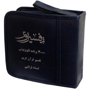 مجموعه تصویری تفسير نور اثر محسن قرائتی
