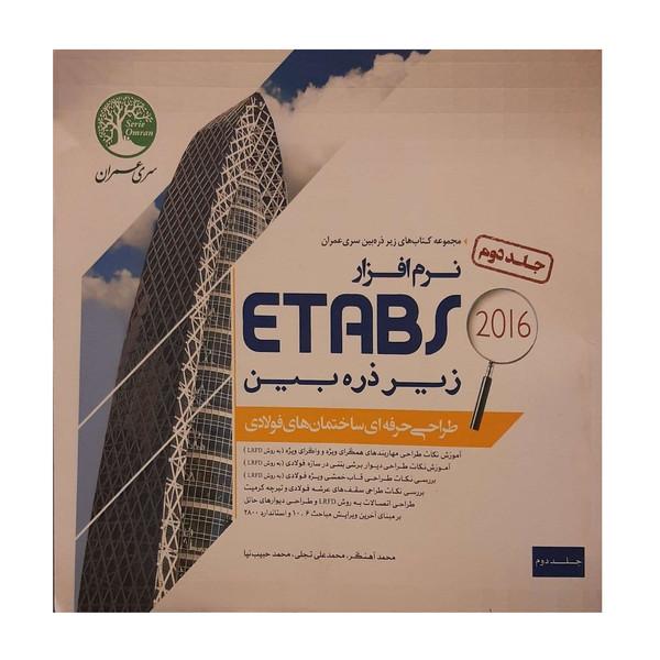 کتاب نرم افزار ETABS زیر ذره بین اثر جمعی از نویسندگان نشر سری عمرانجلد 2