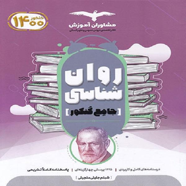 خرید                      کتاب روان شناسی جامع کنکور اثر شبنم جلیلی منجیلی انتشارات مشاوران آموزش