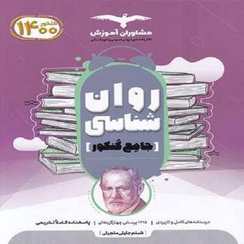 کتاب روان شناسی جامع کنکور اثر شبنم جلیلی منجیلی انتشارات مشاوران آموزش