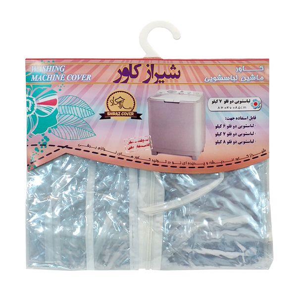 کاور ماشین لباسشویی دوقلو شیراز کاور مدل shic-6-8k