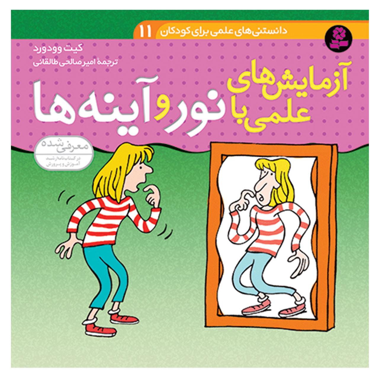 خرید                      کتاب دانستنی های علمی برای کودکان 11 آزمایش های علمی با نور و آینه ها کیت وودورد انتشارات قدیانی