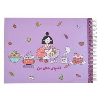دفتر یادداشت طرح آشپزی کد 001