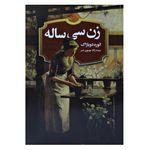 کتاب زن سی ساله اثر انوره دوبازاک نشر حباب