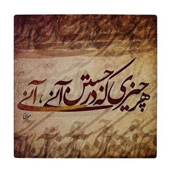 کاشی طرح شعر مولانا کد wk4057