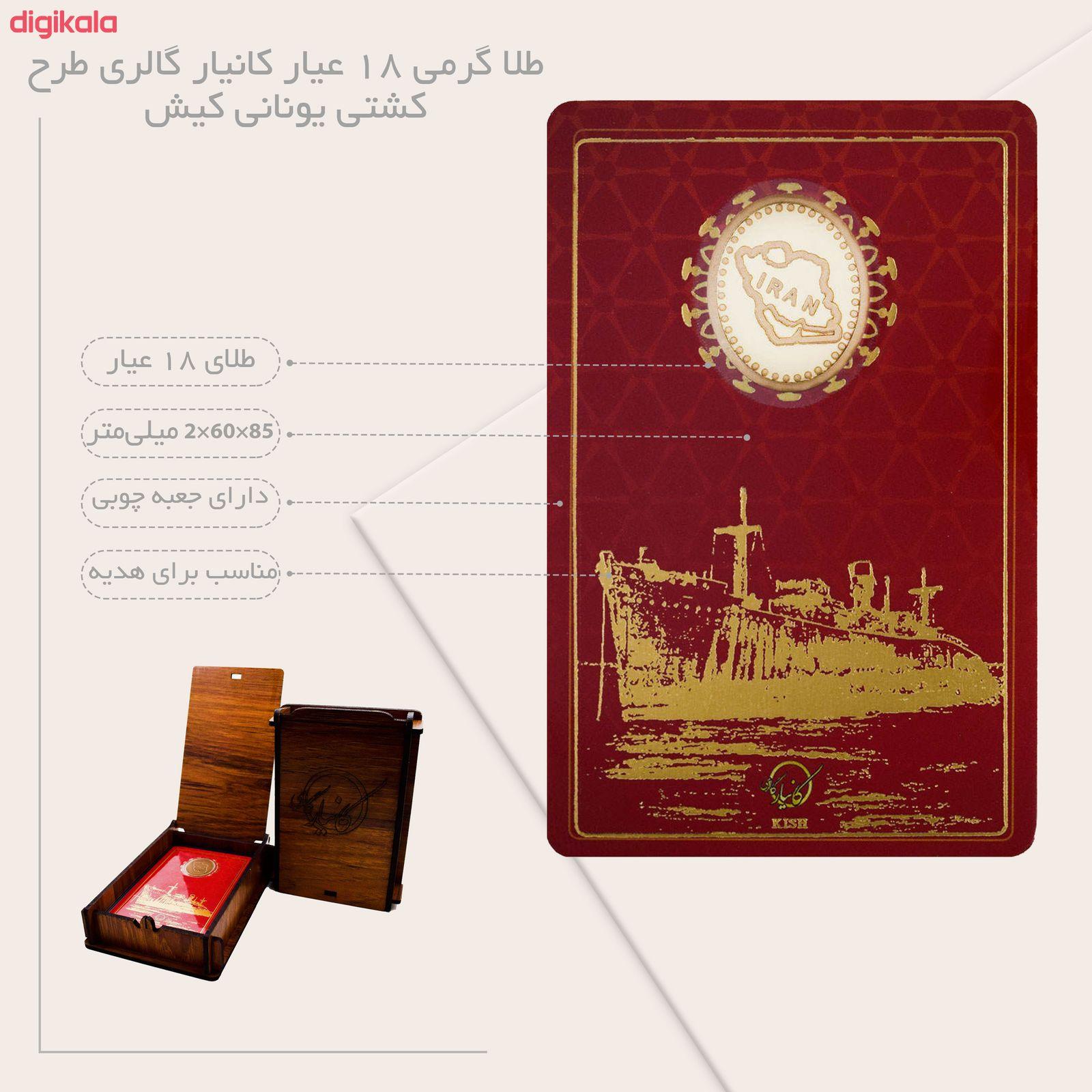 طلا گرمی 18 عیار کانیار گالری طرح کشتی یونانی کیش کد 66 main 1 7