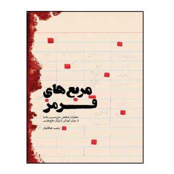 کتاب مربع های قرمز اثر زینب عرفانیان انتشارات شهید کاظمی