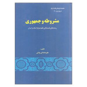 کتاب مشروطه و جمهوری اثر علیرضا ملایی توانی نشر گستره